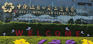 China Import and Export Fair.jpg
